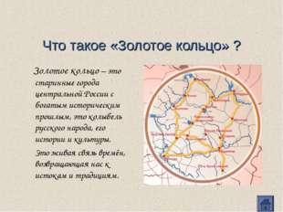 Что такое «Золотое кольцо» ? Золотое кольцо – это старинные города центрально