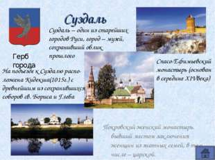 Суздаль Покровский женский монастырь, бывший местом заключения женщин из знат