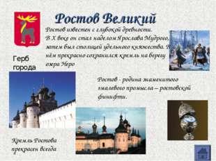 Ростов Великий Герб города Ростов известен с глубокой древности. В X веке он