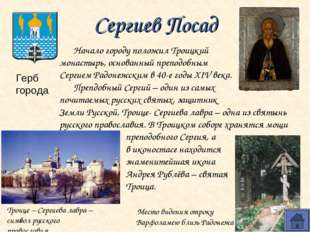 Сергиев Посад Герб города Троице – Сергиева лавра – символ русского православ