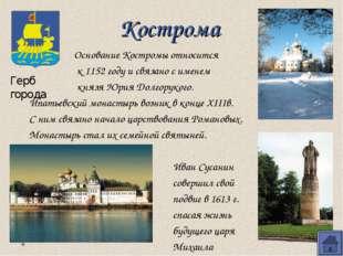Кострома Основание Костромы относится к 1152 году и связано с именем князя Юр