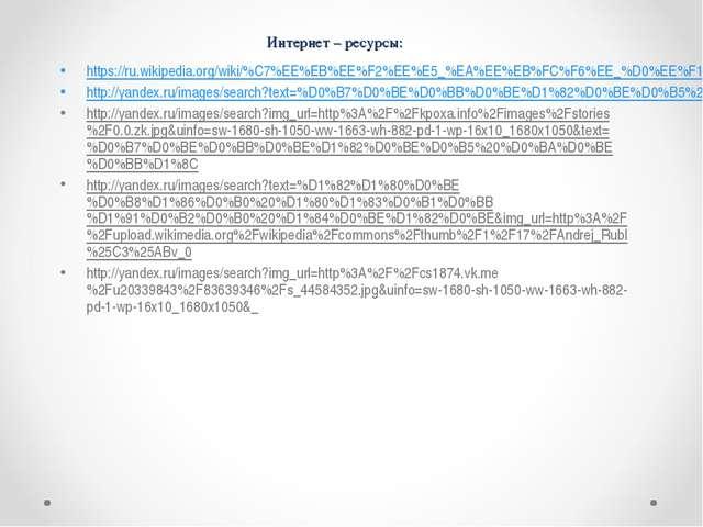 Интернет – ресурсы: https://ru.wikipedia.org/wiki/%C7%EE%EB%EE%F2%EE%E5_%EA%E...