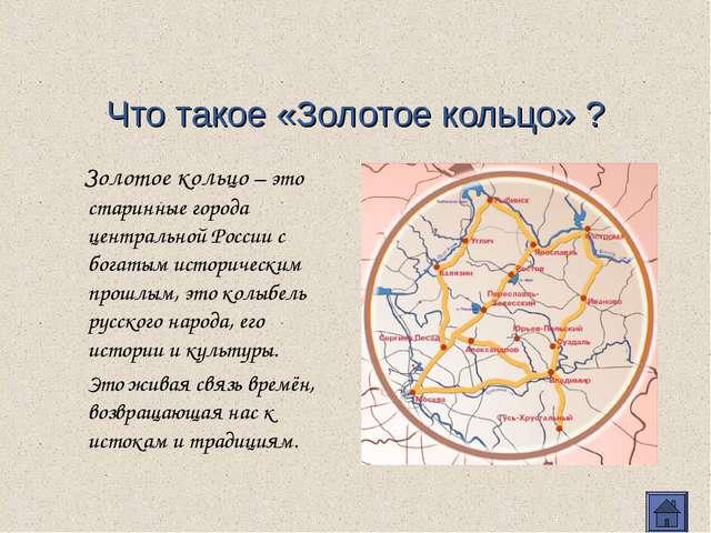 Что такое «Золотое кольцо» ? Золотое кольцо – это старинные города центрально...