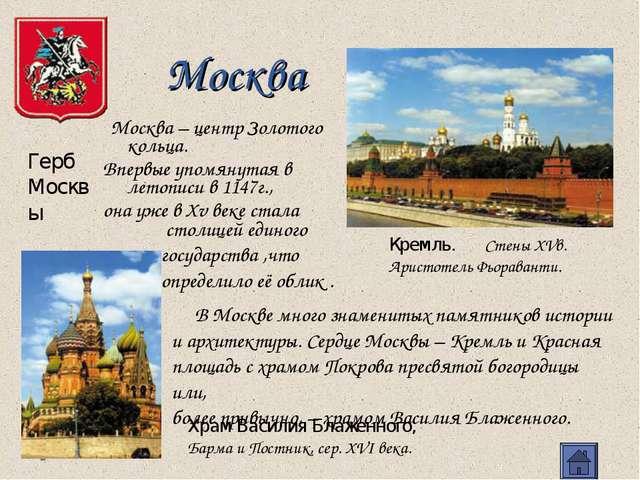 Москва Москва – центр Золотого кольца. Впервые упомянутая в летописи в 1147г....