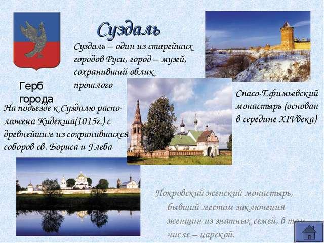 Суздаль Покровский женский монастырь, бывший местом заключения женщин из знат...