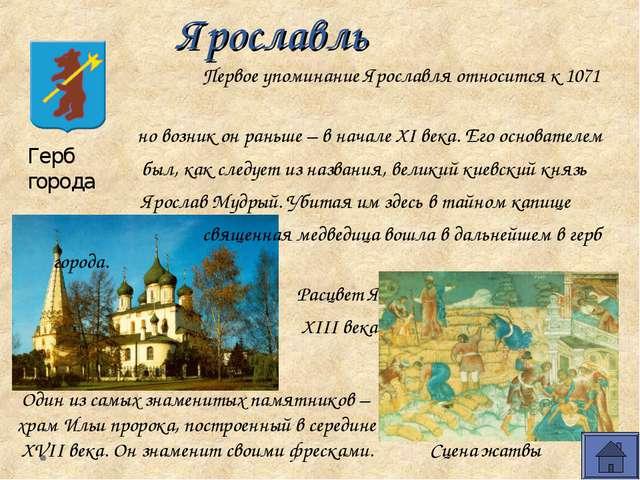 Ярославль Первое упоминание Ярославля относится к 1071 году, но возник он ран...