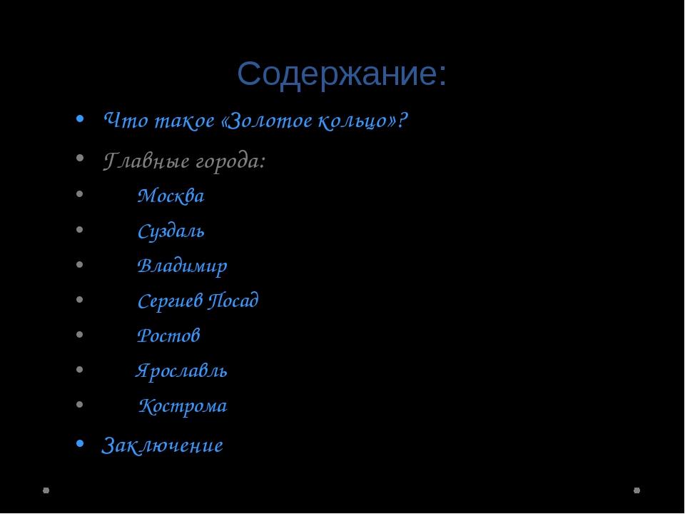 Содержание: Что такое «Золотое кольцо»? Главные города: Москва Суздаль Владим...