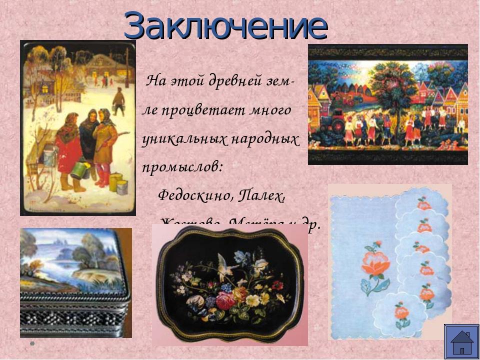 Заключение На этой древней зем- ле процветает много уникальных народных промы...