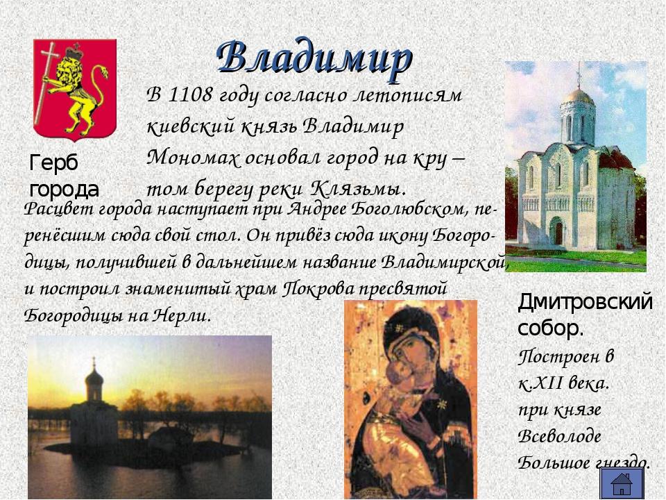 Владимир Герб города В 1108 году согласно летописям киевский князь Владимир М...