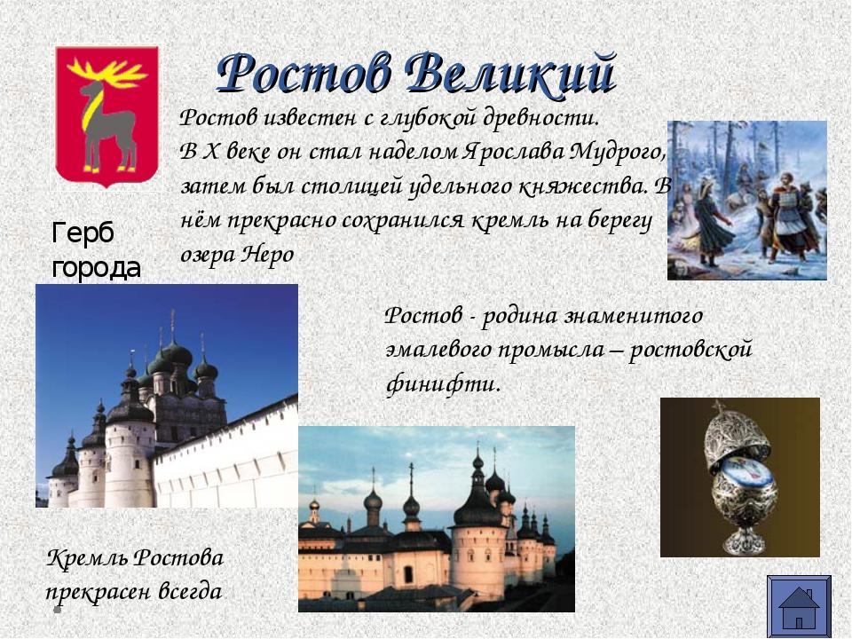 Ростов Великий Герб города Ростов известен с глубокой древности. В X веке он...