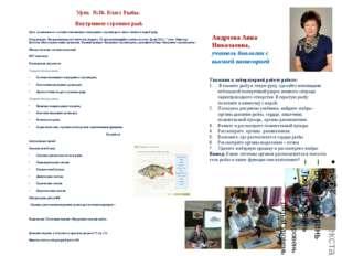 Андреева Анна Николаевна, учитель биологии с высшей категорией Урок №36. Клас