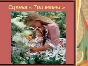 Сценка « Три мамы »
