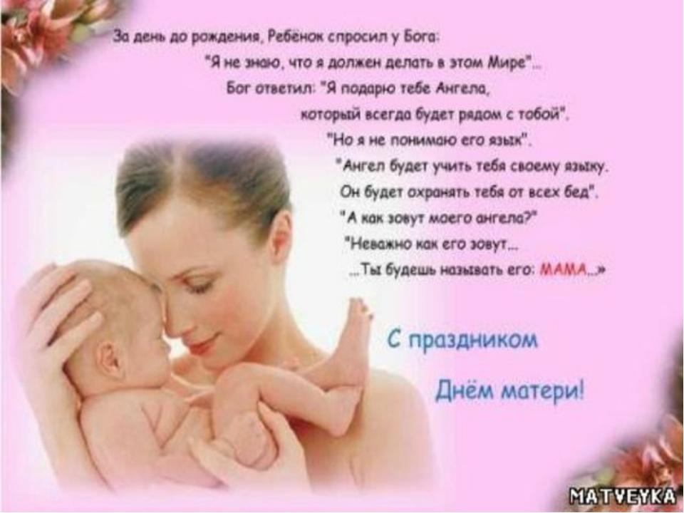 Поздравление ко дню матери в прозе маме от