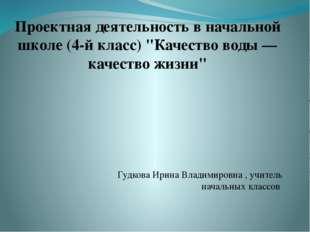 Гудкова Ирина Владимировна, учитель начальных классов Проектная деятельность