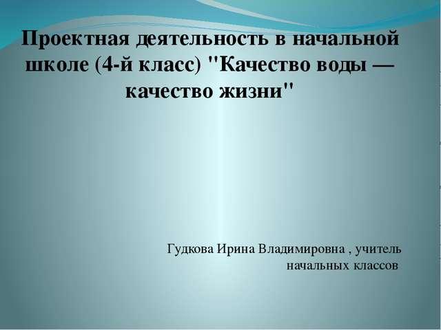 Гудкова Ирина Владимировна, учитель начальных классов Проектная деятельность...