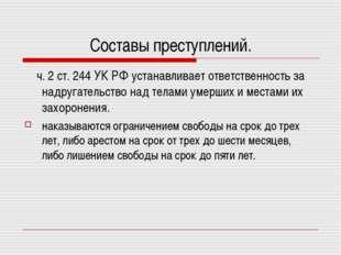 Составы преступлений. ч. 2 ст. 244 УК РФ устанавливает ответственность за над