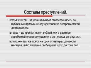 Составы преступлений. Статья 280 УК РФ устанавливает ответственность за публи