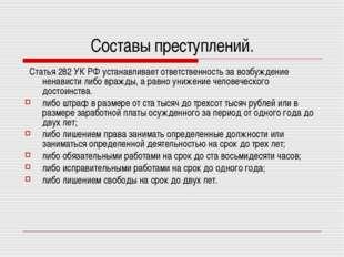 Составы преступлений. Статья 282 УК РФ устанавливает ответственность за возбу