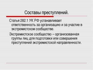 Составы преступлений. Статья 282.1 УК РФ устанавливает ответственность за орг