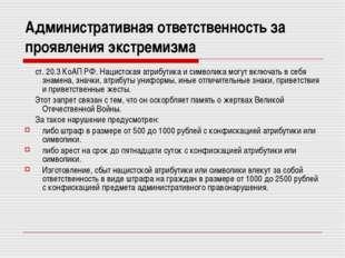 Административная ответственность за проявления экстремизма ст. 20.3 КоАП РФ.