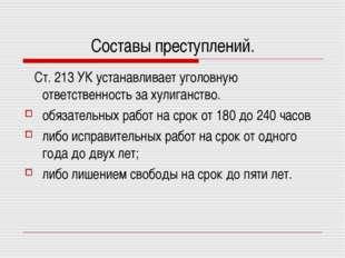 Составы преступлений. Ст. 213 УК устанавливает уголовную ответственность за х