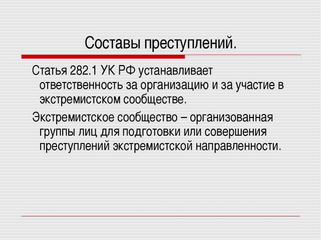 Составы преступлений. Статья 282.1 УК РФ устанавливает ответственность за орг...