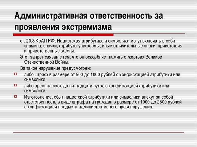 Административная ответственность за проявления экстремизма ст. 20.3 КоАП РФ....