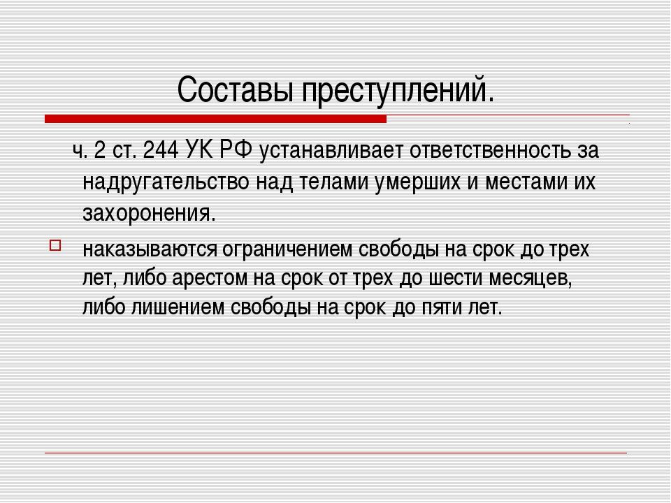 Составы преступлений. ч. 2 ст. 244 УК РФ устанавливает ответственность за над...