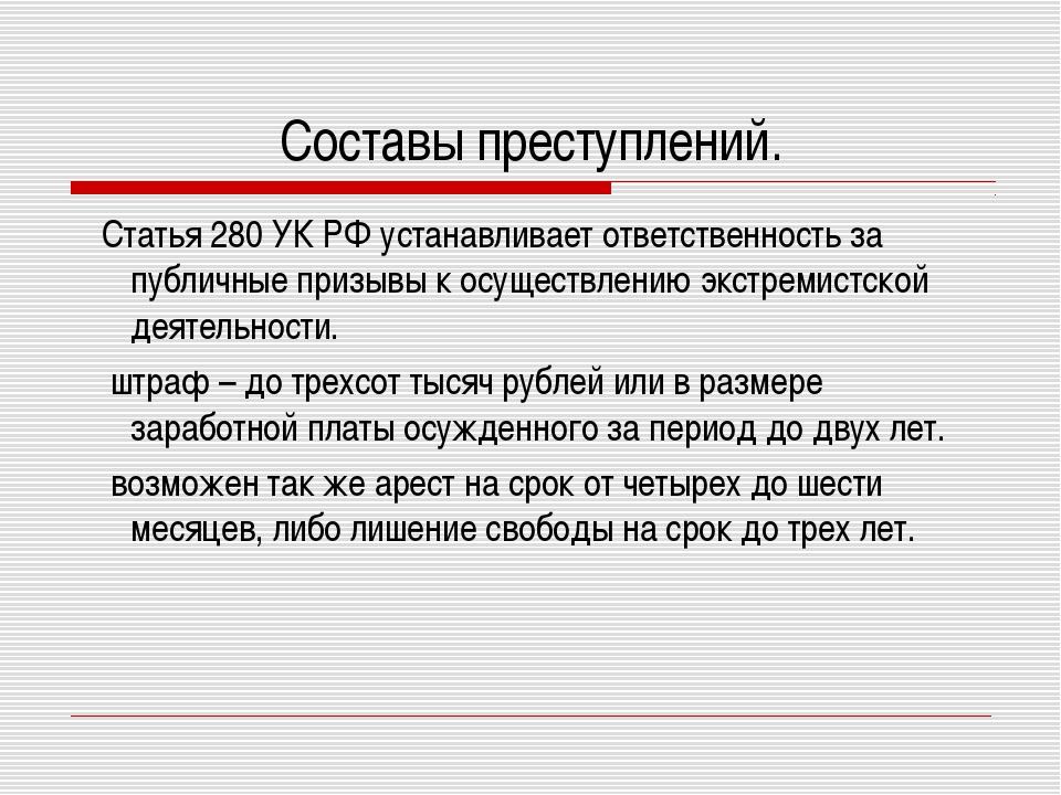 Составы преступлений. Статья 280 УК РФ устанавливает ответственность за публи...