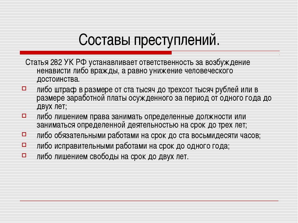 Составы преступлений. Статья 282 УК РФ устанавливает ответственность за возбу...
