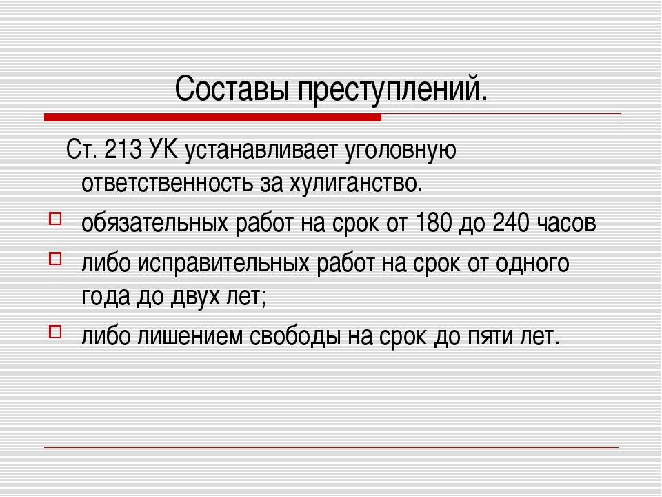 Составы преступлений. Ст. 213 УК устанавливает уголовную ответственность за х...