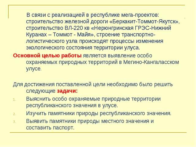 В связи с реализацией в республике мега-проектов: строительство железной дор...