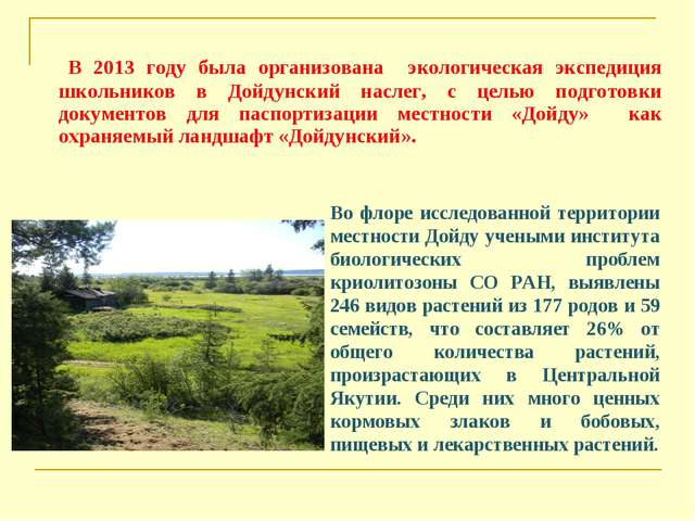 В 2013 году была организована экологическая экспедиция школьников в Дойдунск...
