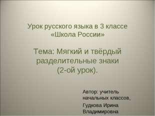 Урок русского языка в 3 классе «Школа России» Тема: Мягкий и твёрдый раздели