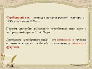 Серебряный век – период в истории русской культуры с 1890-х по начало 1920-х