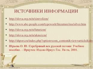ИСТОЧНИКИ ИНФОРМАЦИИ http://slova.org.ru/n/simvolizm/ http://www.abc-people.c