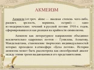 АКМЕИЗМ Акмеизм(отгреч. akme— высшая степень чего-либо, расцвет, зрелость,