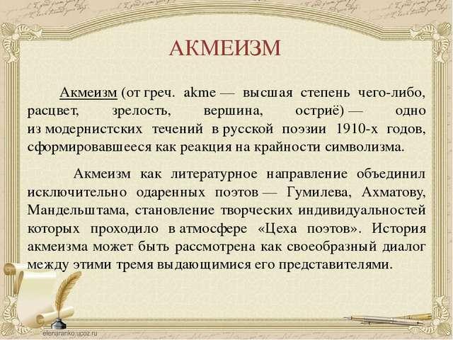 АКМЕИЗМ Акмеизм(отгреч. akme— высшая степень чего-либо, расцвет, зрелость,...