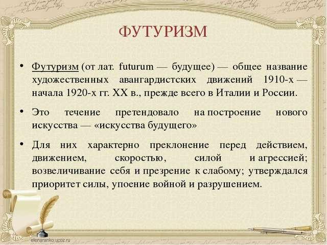 ФУТУРИЗМ Футуризм(отлат. futurum— будущее)— общее название художественных...
