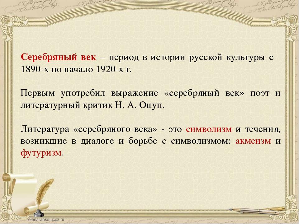 Серебряный век – период в истории русской культуры с 1890-х по начало 1920-х...