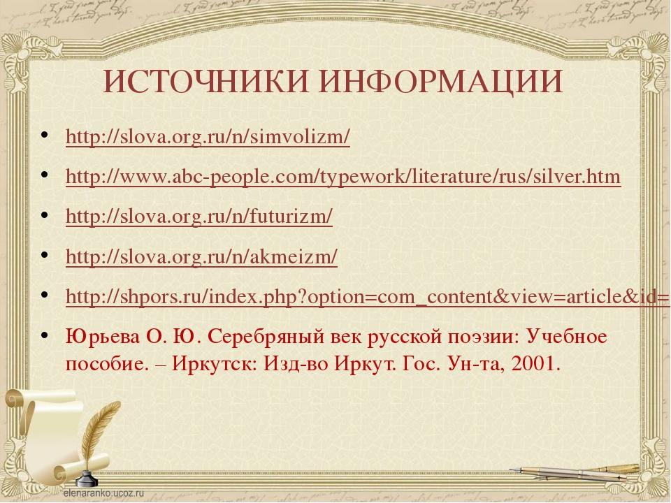ИСТОЧНИКИ ИНФОРМАЦИИ http://slova.org.ru/n/simvolizm/ http://www.abc-people.c...