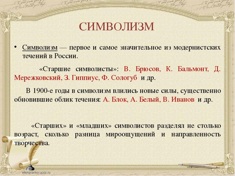 СИМВОЛИЗМ Символизм— первое и самое значительное из модернистских течений в...