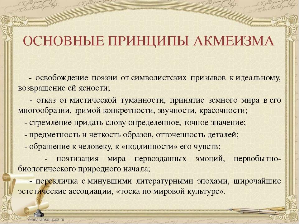 ОСНОВНЫЕ ПРИНЦИПЫ АКМЕИЗМА - освобождение поэзии отсимволистских призывов к...