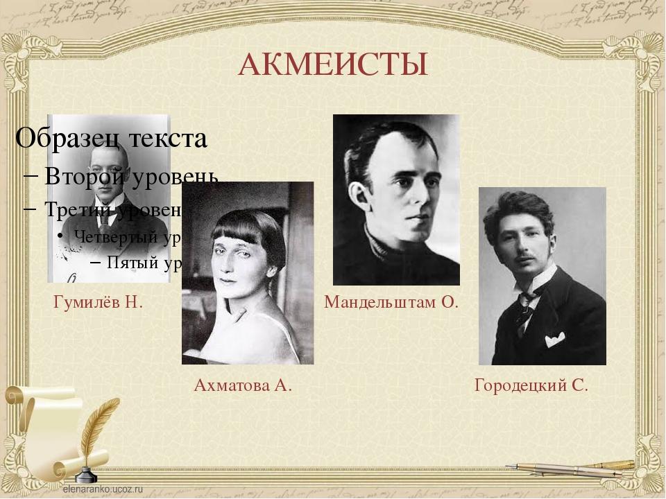 АКМЕИСТЫ Гумилёв Н. Ахматова А. Мандельштам О. Городецкий С.