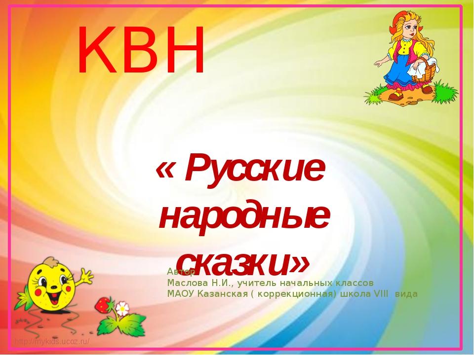 КВН « Русские народные сказки» Автор Маслова Н.И., учитель начальных классов...