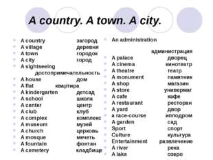 A country. A town. A city. A country		загород A village		деревня A town		гор