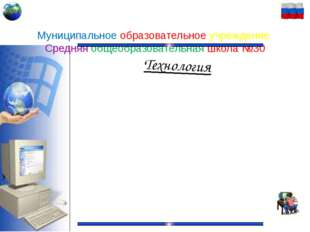 Муниципальное образовательное учреждение Средняя общеобразовательная школа №3