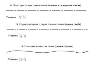 4. Штрихпунктирная тонкая линия (осевые и центровые линии) 5. Штрихпунктирная