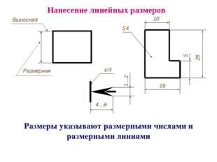 Размеры указывают размерными числами и размерными линиями Нанесение линейных