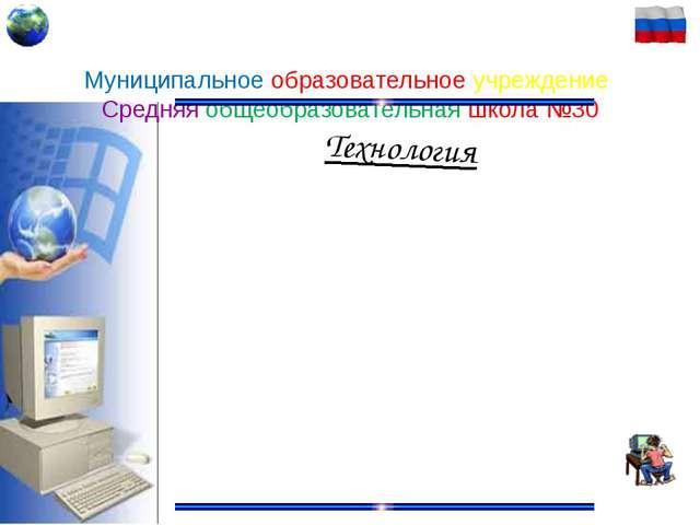 Муниципальное образовательное учреждение Средняя общеобразовательная школа №3...
